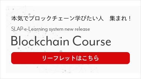 ブロックチェーン講座カタログ